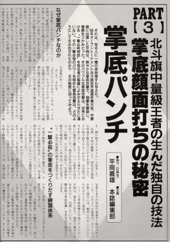 1989.05月「空手道」掌底パンチ記事01