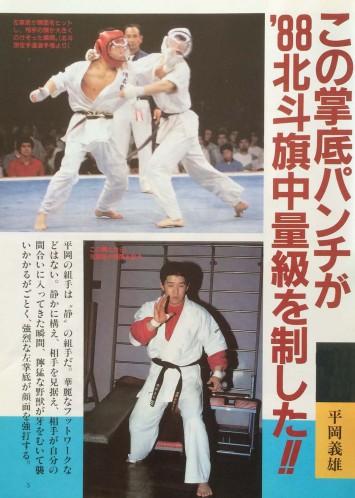 1989.05月「空手道」カラー