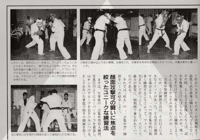 1989.05月「空手道」練習法