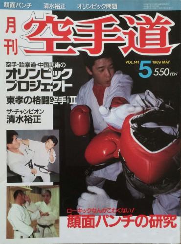 1989.05月「空手道」表紙