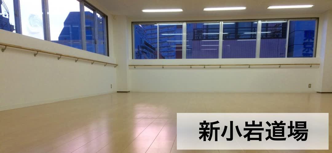 新小岩道場写真(1)