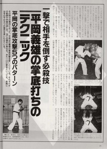 1989.05月「空手道」掌底打ちテクニック記事