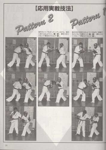 1989.05月「空手道」動作写真その3