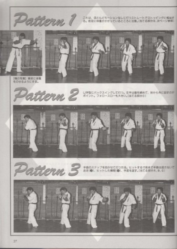 1989.05月「空手道」動作写真その1