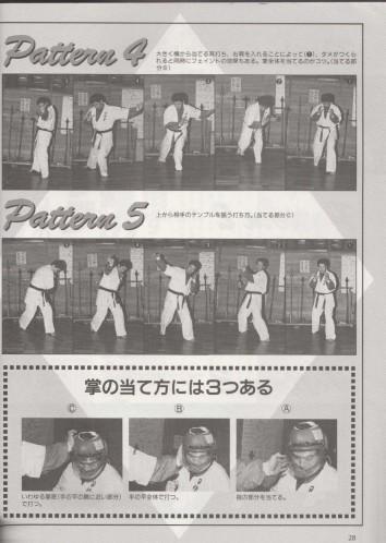 1989.05月「空手道」動作写真その2